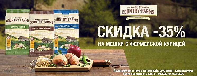 Акция на сухие корма Country-Farms! -35%
