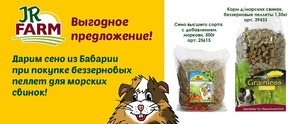 Акции на продукцию JR Farm